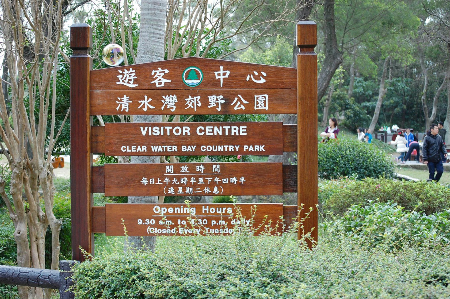 清水湾郊野公园