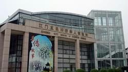 五邑华侨博物馆