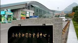 舜耕国际会展中心