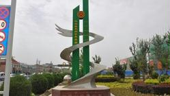 新藏线零公里起点纪念碑