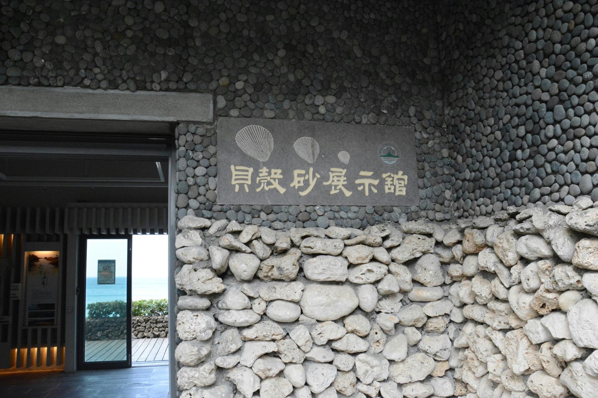 砂岛贝壳砂展示馆