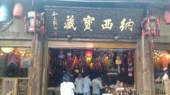 阆中古镇步行街