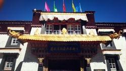驻藏大臣衙门遗址
