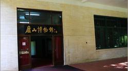 庐山博物馆