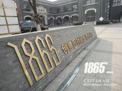 1865科技创意产业园