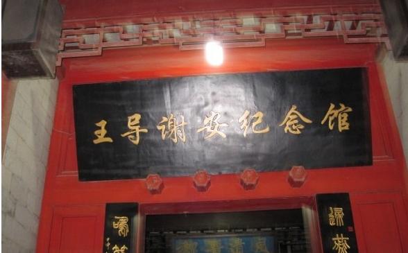 王导谢安纪念馆