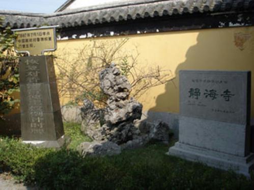 静海寺《南京条约》史料陈列馆