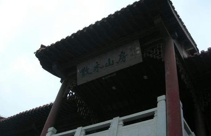 林散之纪念馆