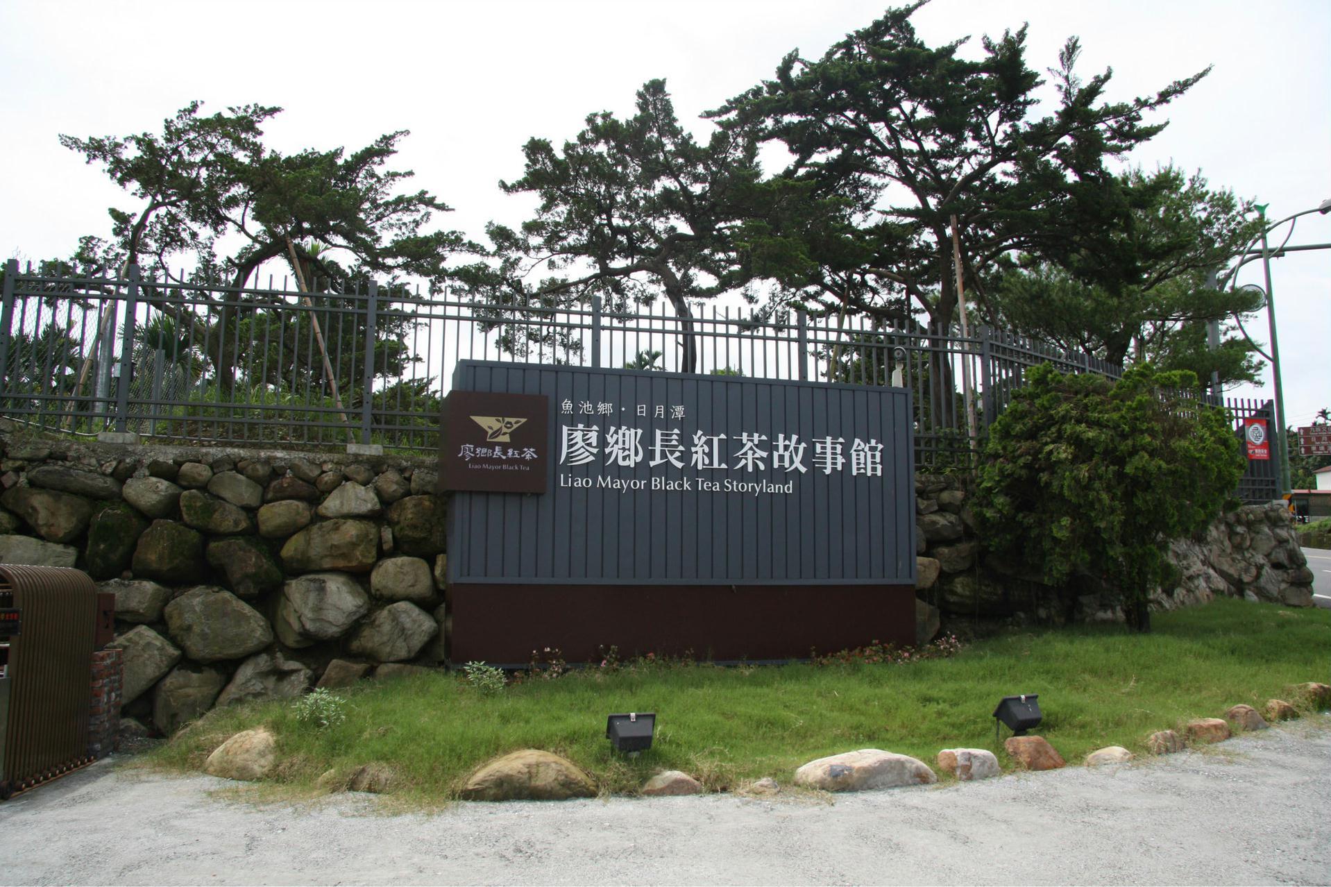 廖乡长红茶馆