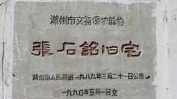 湖州南浔张氏旧宅建筑群