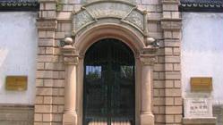 丝业会馆旧址