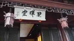 凝晖堂(天一阁博物馆)