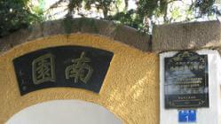 南园孔子纪念馆