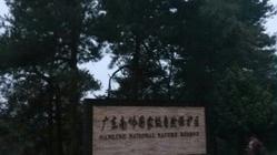广东南岭国家级自然保护区