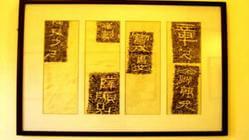 中国汉画碑刻博物馆