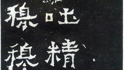 爱上滇东北・会泽情思