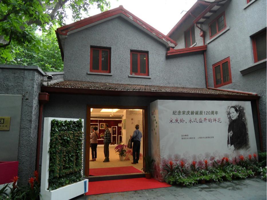 上海孙中山故居纪念馆