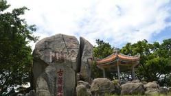 莲峰山风景区