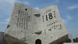九·一八历史博物馆