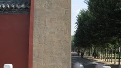 沈阳故宫下马碑