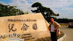 深圳经济特区建立三十周年纪念园