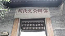 深圳信国公文氏祠