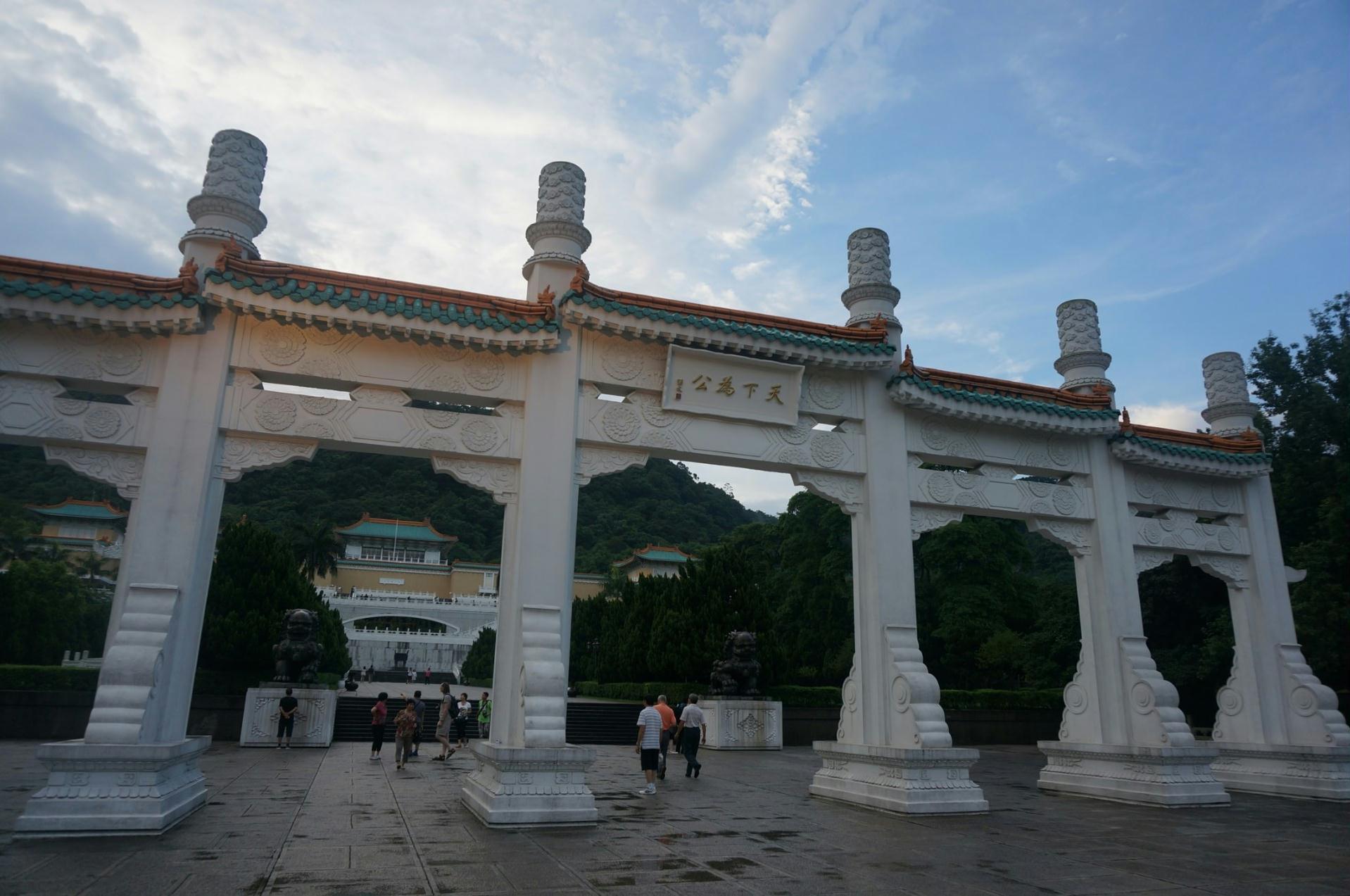 国立故宫博物院图书文献馆
