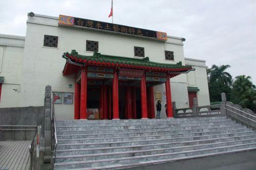 国立台湾艺术教育馆