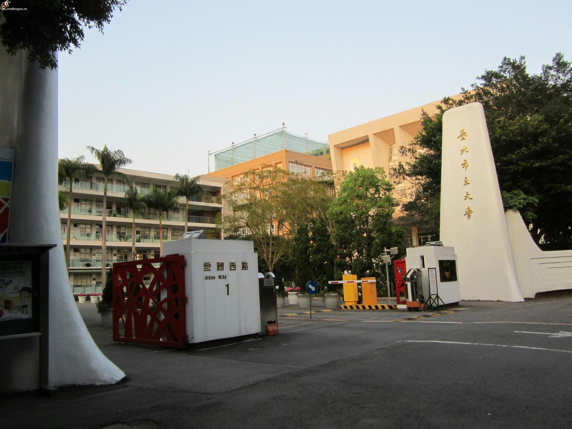 台北市立教育大学