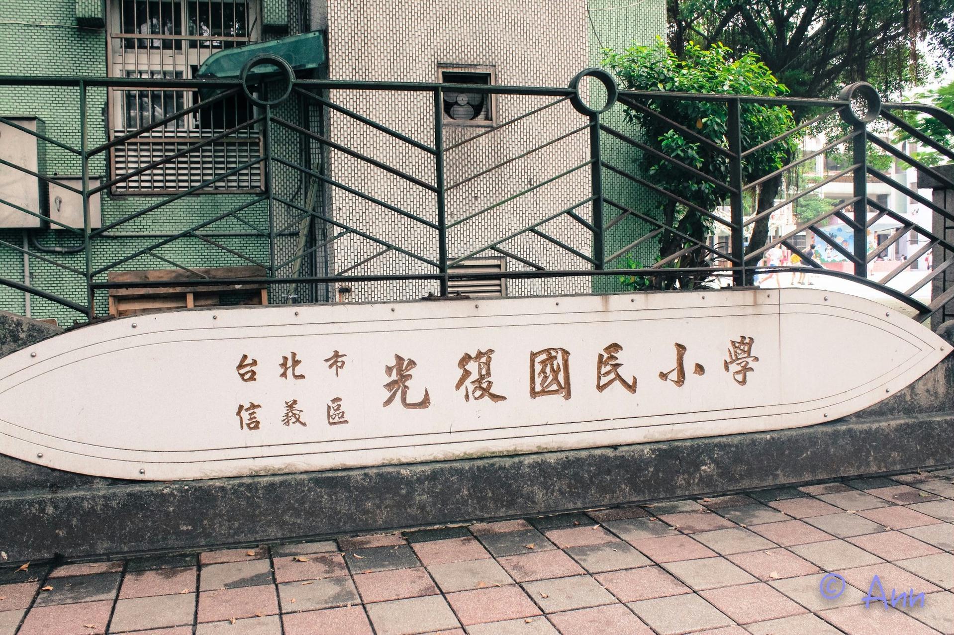 【疯狂游记2】台北市立美术馆-台湾当代·玩古喻今