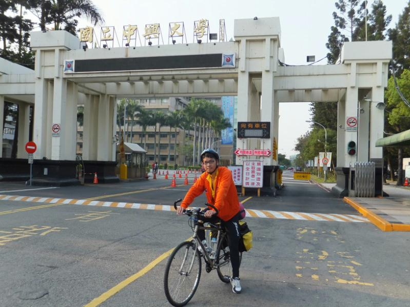 国立中兴大学