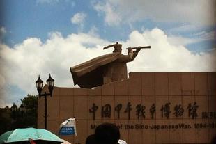 中日甲午战争纪念馆