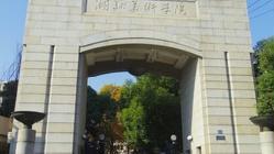 湖北美术学院
