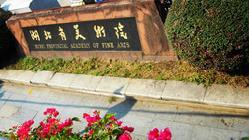 湖北省美术院