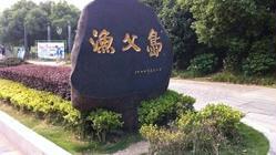 渔父岛公园