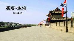 西安城墙长乐门