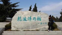 乾陵博物馆(QianLingmuseum)