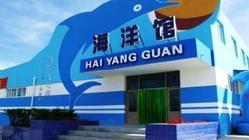 青藏高原野生动物园海洋馆