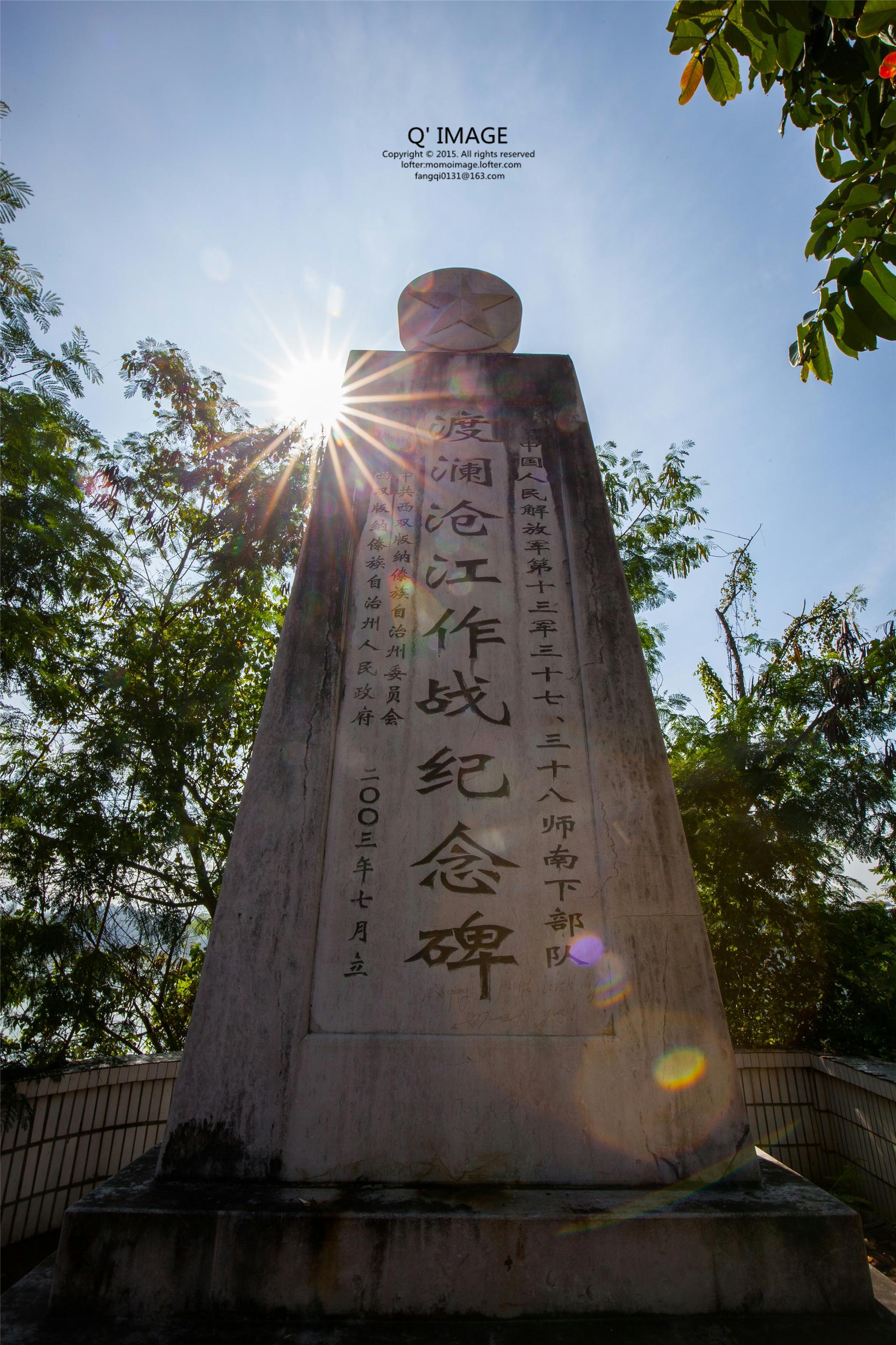 渡澜沧江作战纪念碑