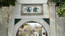 扬州故事(1)  —   我让你依靠