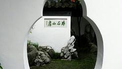 鹤舞鹤鸣湖
