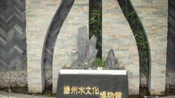 扬州水文化博物馆