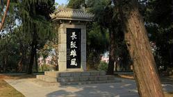 长坂坡遗址