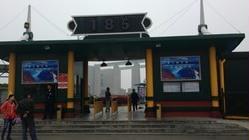 三峡大坝185观景平台