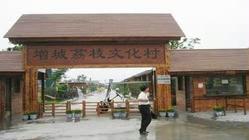 增城荔枝文化村