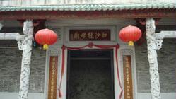白沙龙母庙
