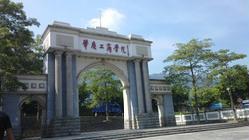 肇庆工商学院