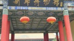 新郑博物馆