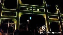 8月12日中山公园