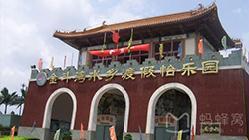 金斗湾水乡旅游渡假怡乐园